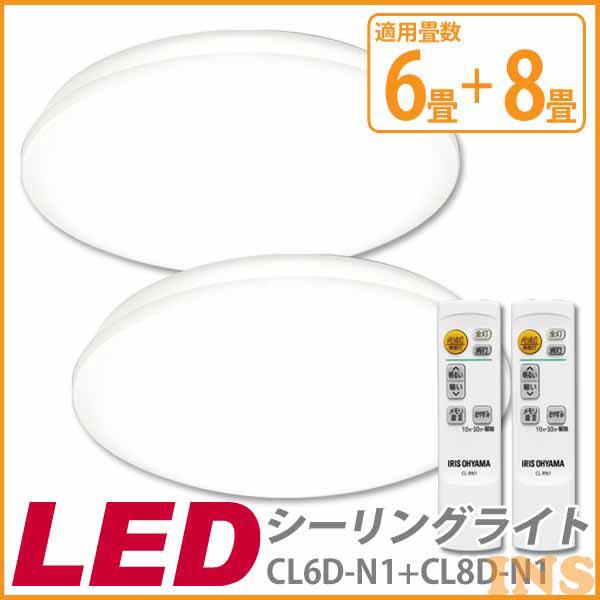 最新の激安 LEDシーリングライト 6畳調光・8畳調光 CL6D-N1 アイリスオーヤマ【送料無料】・CL8D-N1 6畳調光・8畳調光 アイリスオーヤマ【送料無料 LEDシーリングライト】, 箕輪町:d4eededc --- technosteel-eg.com