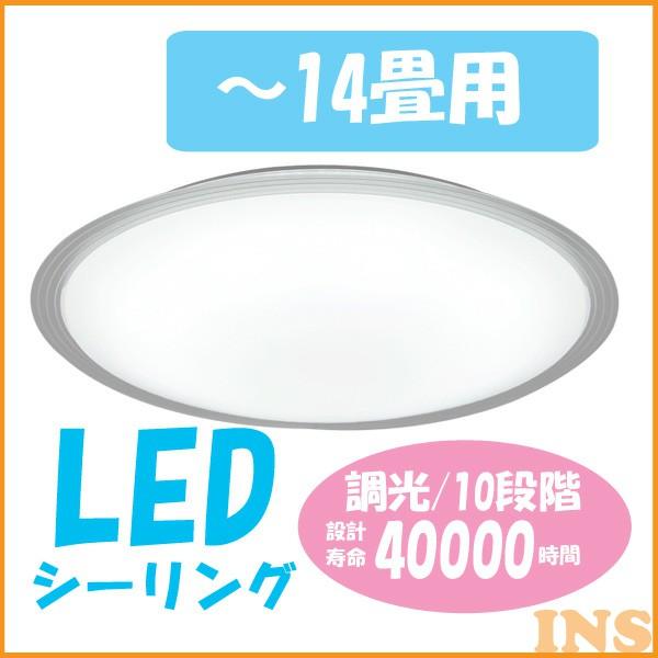 【2021年製 新品】 アイリスオーヤマ LEDシーリングライト【~14畳】6000lm 【調光10段階+LED常夜灯】 CL14D-A1【送料無料】, cocoLingerie f83299cf