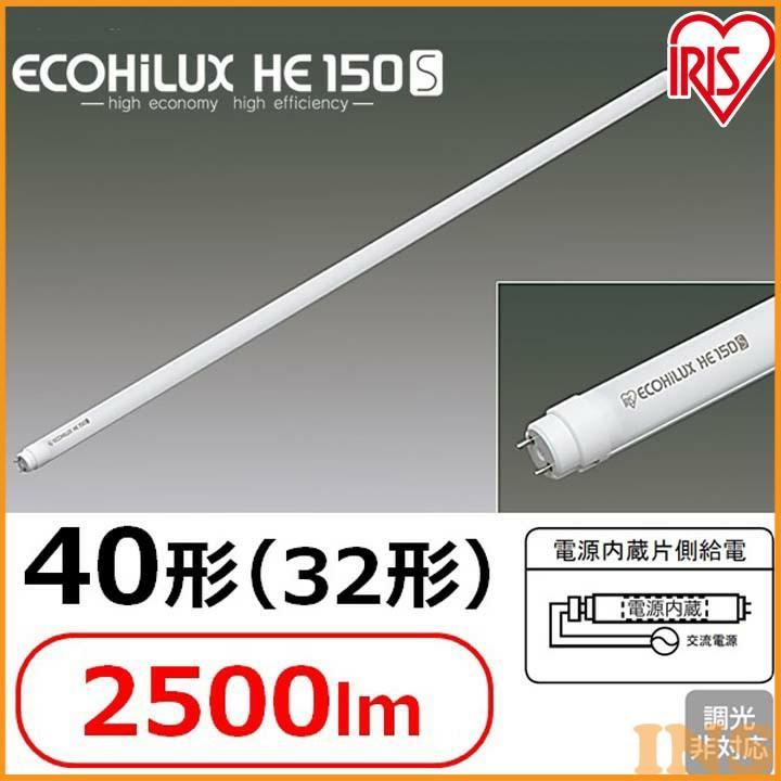 ≪送料無料≫直管LEDランプ ECOHiLUX HE150S 40形(32形) 2500lm LDG32T アイリスオーヤマ