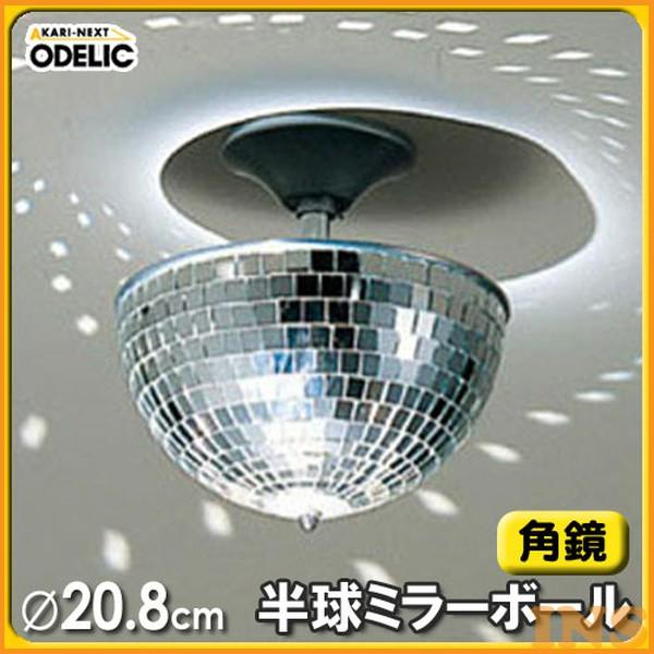≪エントリーで5日P6倍≫オーデリック(ODELIC) 半球ミラーボール(角鏡) OE855341 【TC】【送料無料】