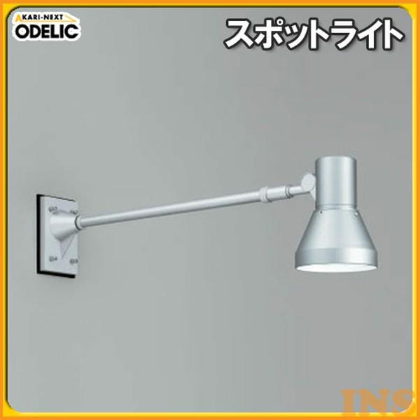 オーデリック(ODELIC) スポットライト OG044139 【TC】【送料無料】