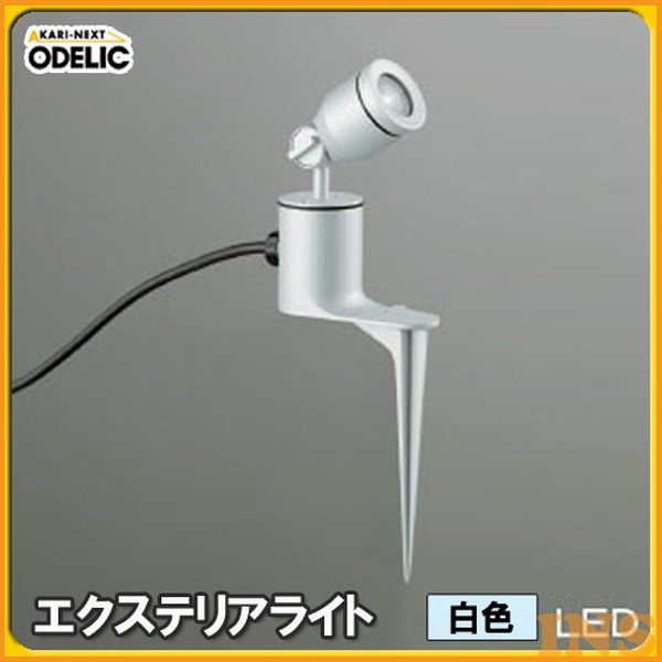 オーデリック(ODELIC) エクステリアライト OG254011 白色タイプ 【TC】【送料無料】