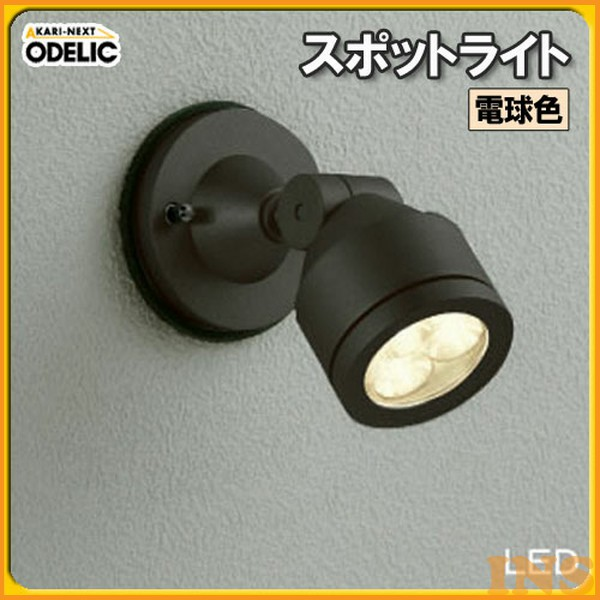 オーデリック(ODELIC) スポットライト OG254086 電球色タイプ 【TC】【送料無料】