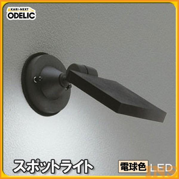 ≪エントリーで5日P6倍≫オーデリック(ODELIC) スポットライト OG254122 電球色タイプ 【TC】【送料無料】