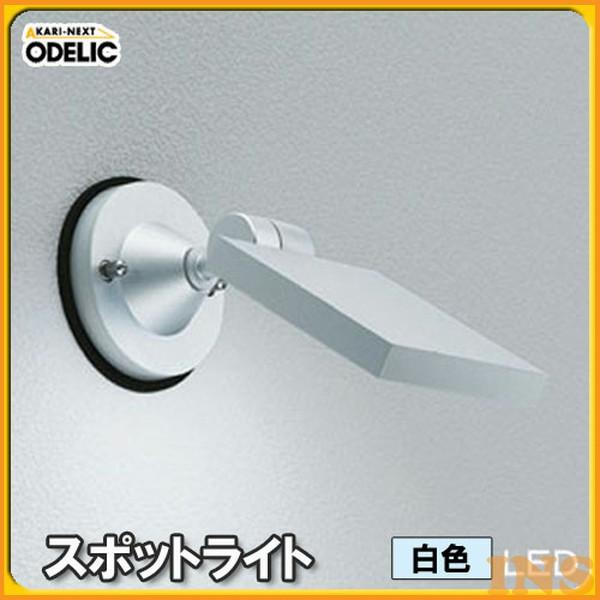 オーデリック(ODELIC) スポットライト OG254123 白色タイプ 【TC】【送料無料】