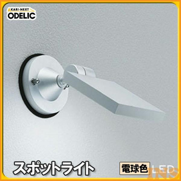 オーデリック(ODELIC) スポットライト OG254124 電球色タイプ 【TC】【送料無料】
