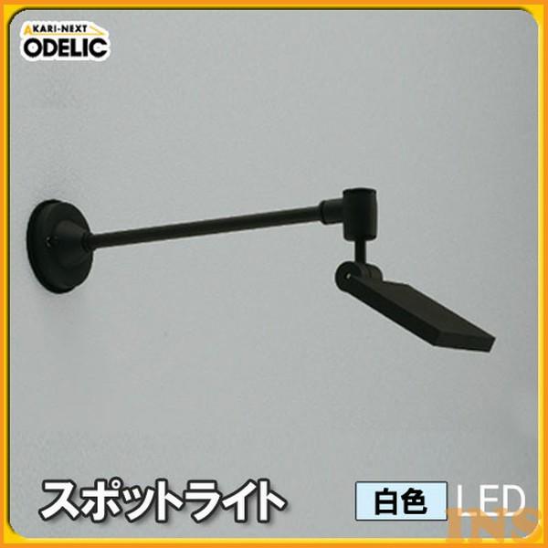 オーデリック(ODELIC) スポットライト OG254125 白色タイプ 【TC】【送料無料】