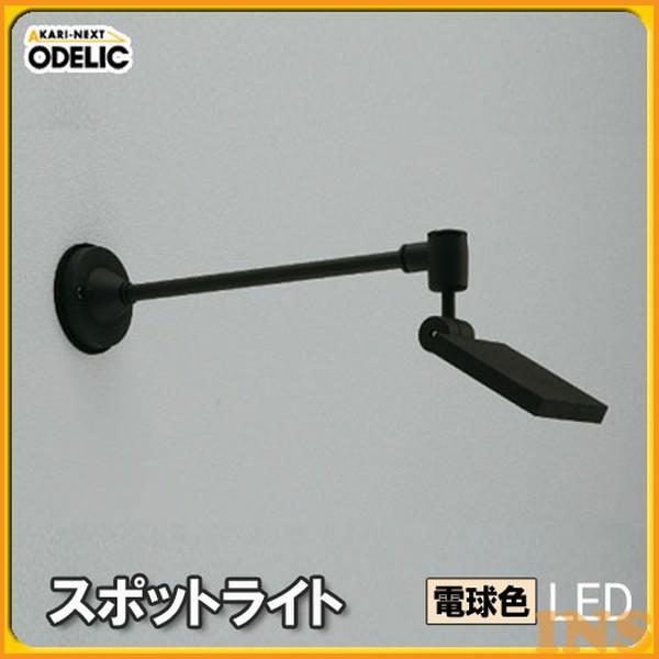 オーデリック(ODELIC) スポットライト OG254126 電球色タイプ 【TC】【送料無料】