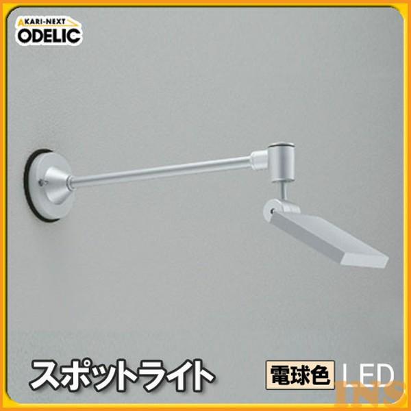 オーデリック(ODELIC) スポットライト OG254128 電球色タイプ 【TC】【送料無料】