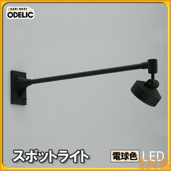 オーデリック(ODELIC) スポットライト OG254132 電球色タイプ 【TC】【送料無料】