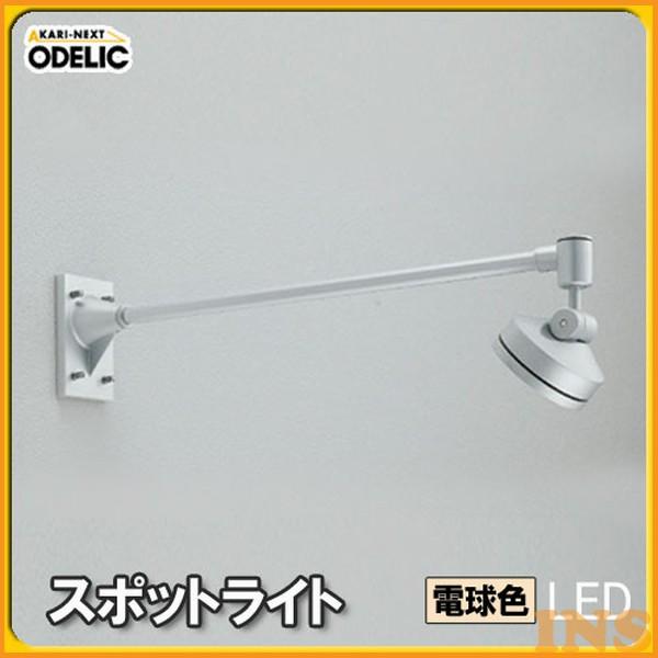 オーデリック(ODELIC) スポットライト OG254134 電球色タイプ 【TC】【送料無料】