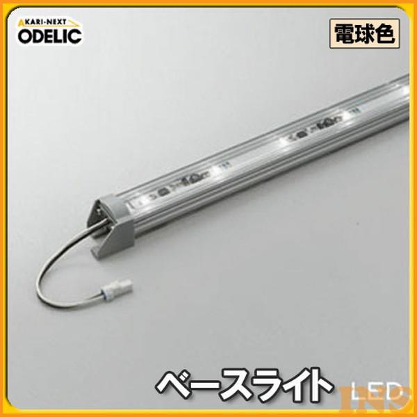 ≪エントリーで5日P6倍≫オーデリック(ODELIC) ベースライト OG254188 電球色タイプ 【TC】【送料無料】