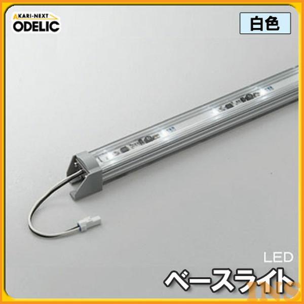 オーデリック(ODELIC) ベースライト OG254191 白色タイプ 【TC】【送料無料】