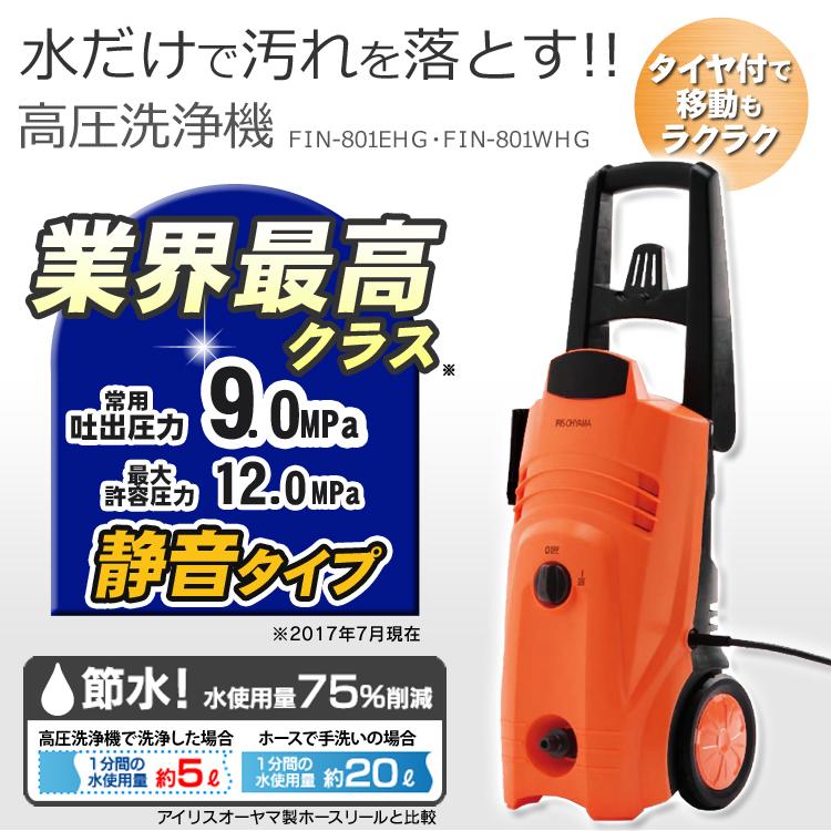 【あす楽対応】【送料無料】高圧洗浄機 FIN-801EHG-D(50Hz 東日本専用)・FIN-801WHG-D(60Hz 西日本専用) オレンジ アイリスオーヤマ 家庭用高圧洗浄機 6点セット アイリスオーヤマ 業界最高圧力 静音 アイリス