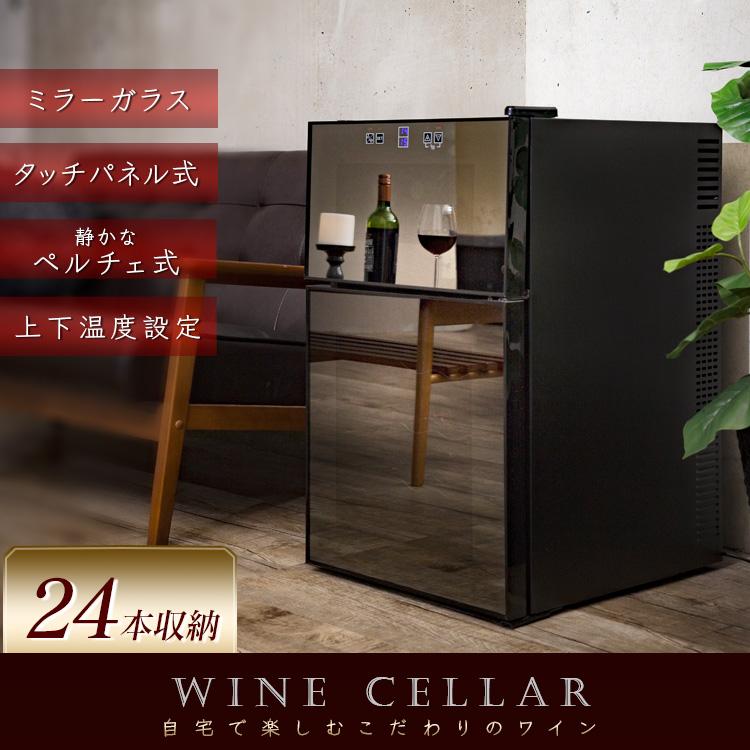 ミラーガラスワインセラー 24本 APWC-69D送料無料 ワインセラー 家庭用 小型 24本 2温度設定 ワイン ワイン冷蔵庫 タッチパネル LEDディスプレイ ペルチェ方式 ガラスドア おしゃれ 冷蔵庫 【D】