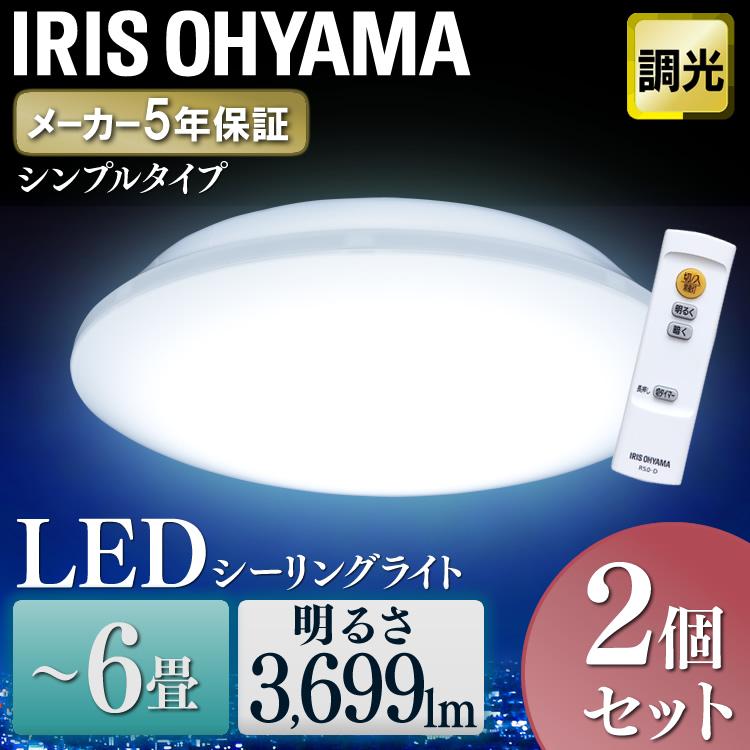 ≪送料無料≫【2個セット】LEDシーリングライト メタルサーキットシリーズ シンプルタイプ 6畳 調光 CL6D-6.0 LEDライト 天井照明 リビング 寝室 節電 インテリア照明 アイリスオーヤマ