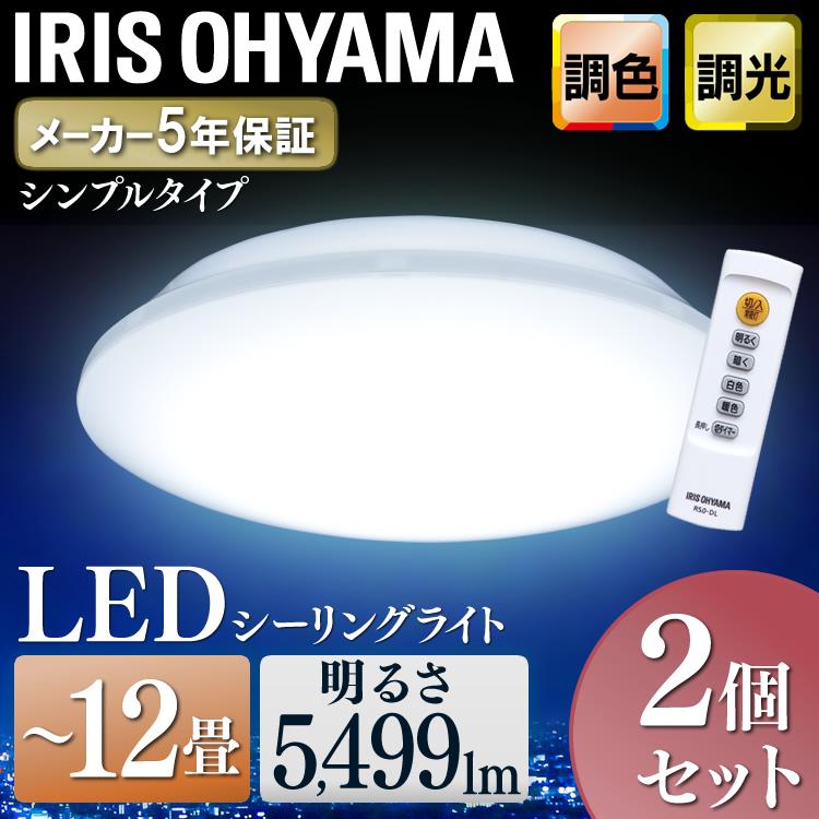 ≪送料無料≫【2個セット】LEDシーリングライト 12畳 メタルサーキットシリーズ シンプルタイプ 調色 CL12DL-6.0 LEDライト 天井照明 リビング 寝室 節電 インテリア照明 アイリスオーヤマ