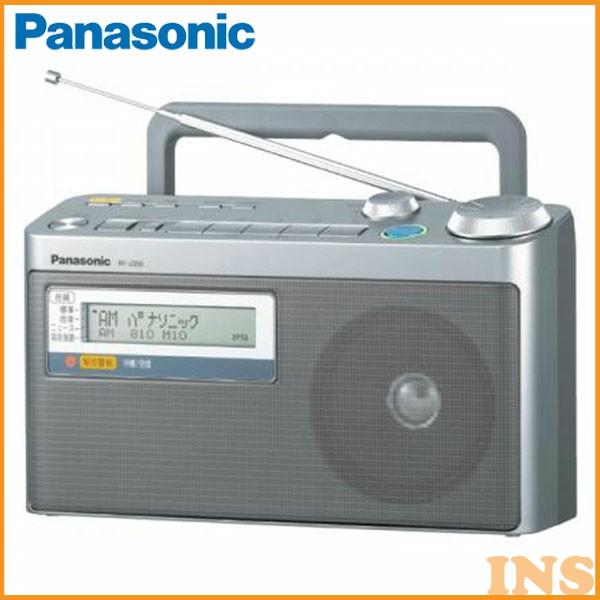 パナソニック Panasonic FM緊急警報放送対応 FM/AM2 バンドラジオ RF-U350-S 【TC】【送料無料】