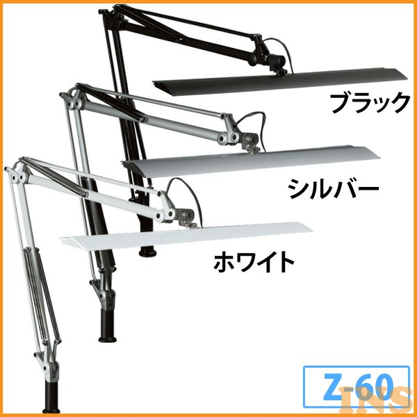 【Z-Light】LEDデスクライトクランプタイプ ショートアーム ブラック・シルバー・ホワイト Z-60B・Z-60SL・Z-60W 【TD】【代引不可】【送料無料】