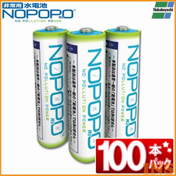 ≪エントリーでP2倍!≫ナカバヤシ〔Nakabayashi〕 水電池 NOPOPO (100本パック) NWP-100AD 水を入れるだけで使える水電池!スポイド付【K】【TC】【送料無料】