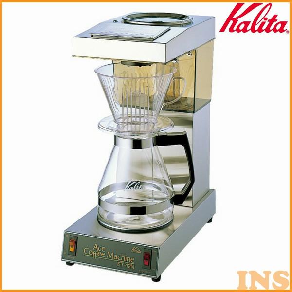 Kalita(カリタ) 業務用コーヒーメーカー 12杯用 ET-12N 【TC】[K]【送料無料】