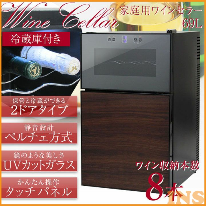 ワインセラー 8本 2ドア ワインセラー 冷蔵庫付 BCWH-69 送料無料 ワインセラー ワイン収納 家庭用 冷蔵庫 2ドア SIS 【TD】 【代引不可】[ele]