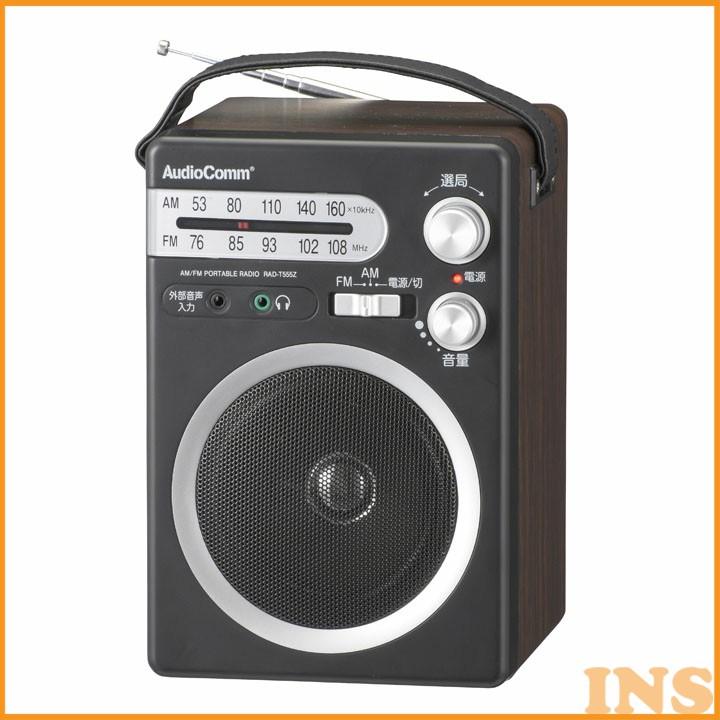 ポータブル木製ラジオ RAD-T555Zホームラジオ ウッド おしゃれ モノラル オーム電機