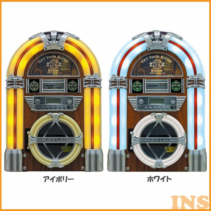 ジュークボックス風CDプレーヤー ミュージックボックス HNB-MX2500-IV・HNB-MX2500-WH 送料無料 CDプレイヤー ブルートゥース ラジオ オーディオ 家電 ホノベ電機 アイボリー・ホワイト【D】