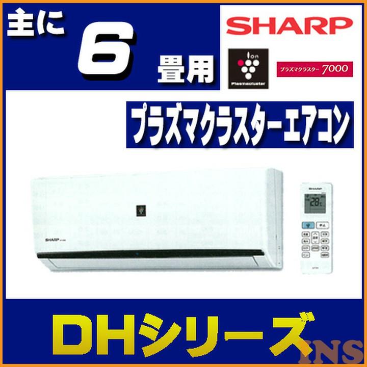 シャープエアコン2018年DHシリーズ6畳 AY-H22DH-W 送料無料 エアコン 6畳 ルームエアコン 空調 冷暖房 冷房 暖房 暖かい クーラー 家庭用 シャープ 【TD】 【代引不可】