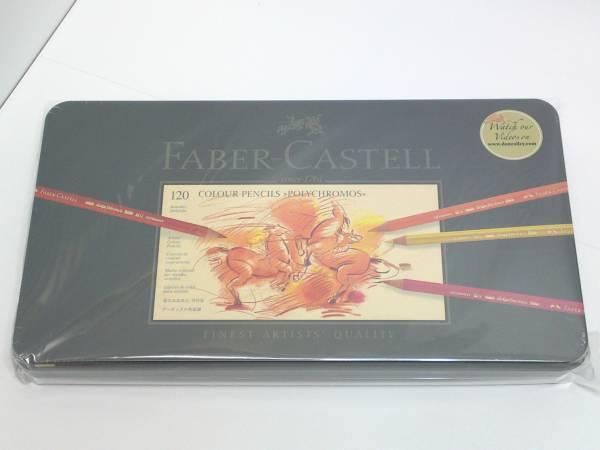 送料無料 新品●Faber-Castell ファーバーカステル ポリクロモス 油性色鉛筆 120色セット●缶入り