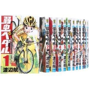 送料無料 ●弱虫ペダル 1-58巻(最新刊まで)●自転車 コミック 漫画 マンガ 全巻セット  【ラッキーシール対応】