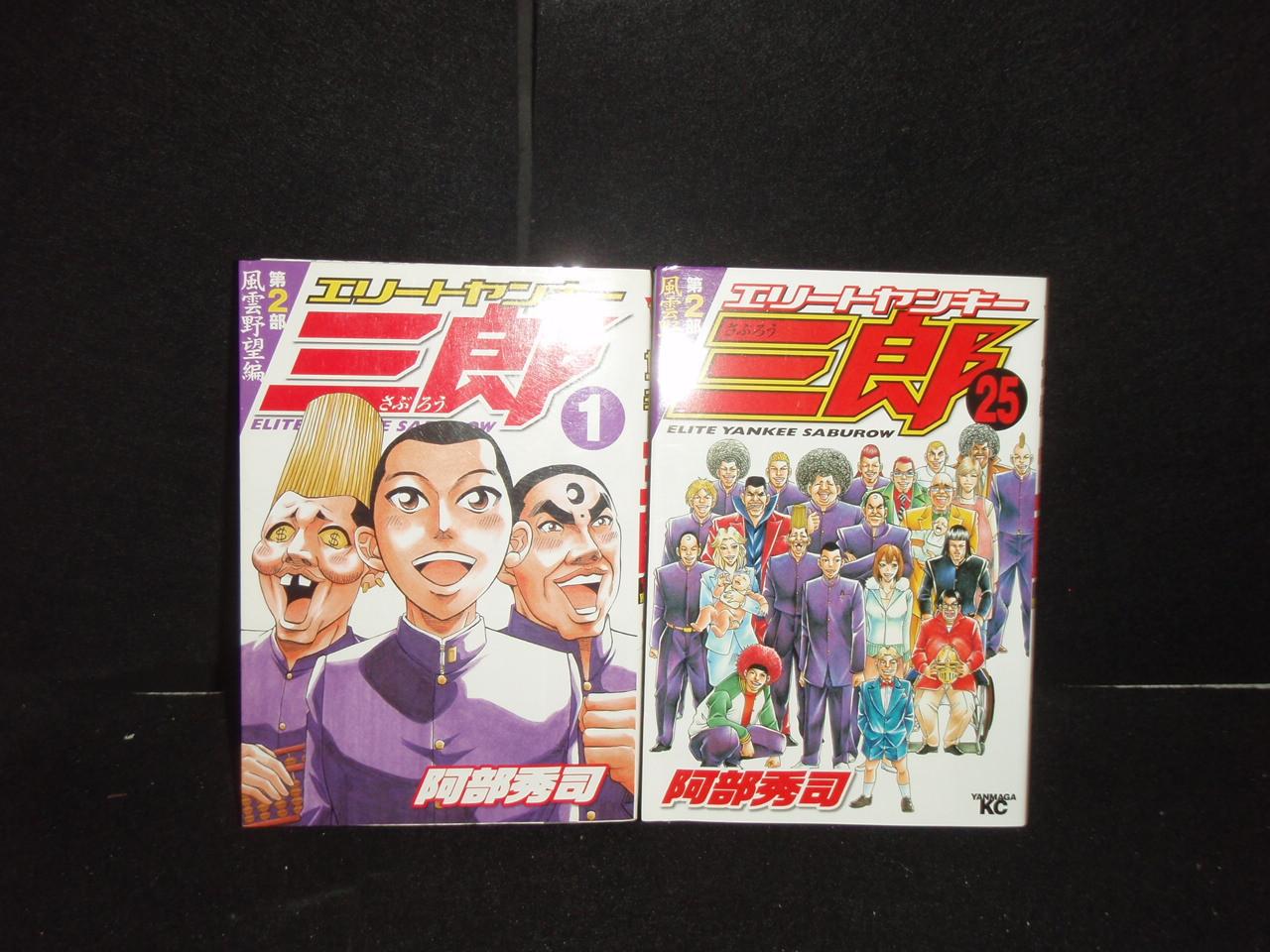 对于所有初始精英洋基三郎部分 2 1 25 拥有漫画漫画漫画完整设置