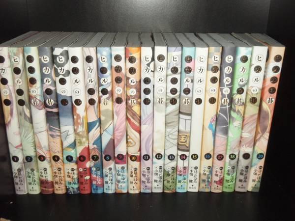 送料無料 ●完全版 ヒカルの碁 全20巻●小畑健●中古コミック 漫画 マンガ 全巻セット