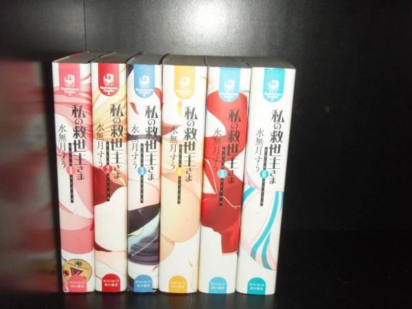 送料無料 ●新装版 ワイド版 私の救世主さま 全6巻●水無月すう●中古コミック 漫画 マンガ 全巻セット