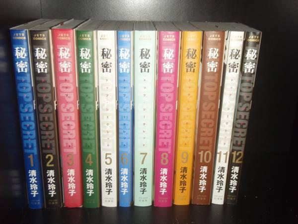 送料無料●秘密 トップシークレット 全12巻●清水玲子●中古コミック マンガ 漫画 全巻セット
