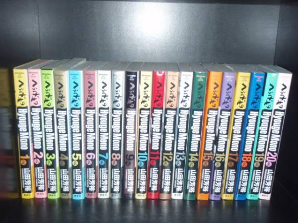 送料無料 ●へうげもの 1-22巻●山田芳裕●中古コミック 漫画 マンガ 全巻セット