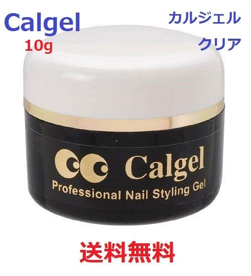 あす楽対応 【送料無料】 Calgel カルジェル CG0 クリア 10g ジェルネイル ナチュラルクリア ネイルジェル ネイルグッズ 10g