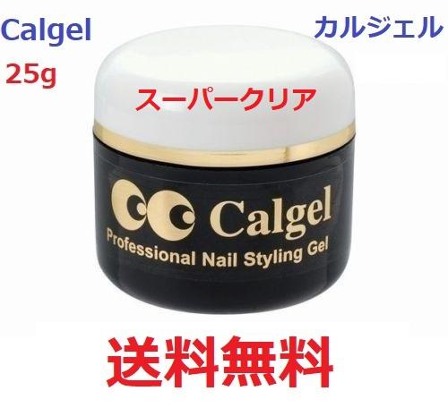 あす楽対応 【送料無料】 Calgel カルジェル CGC00 スーパークリア 25g ジェルネイル トップコート トップジェル スーパークリア ネイルジェル ネイルグッズ 25g クリアジェル
