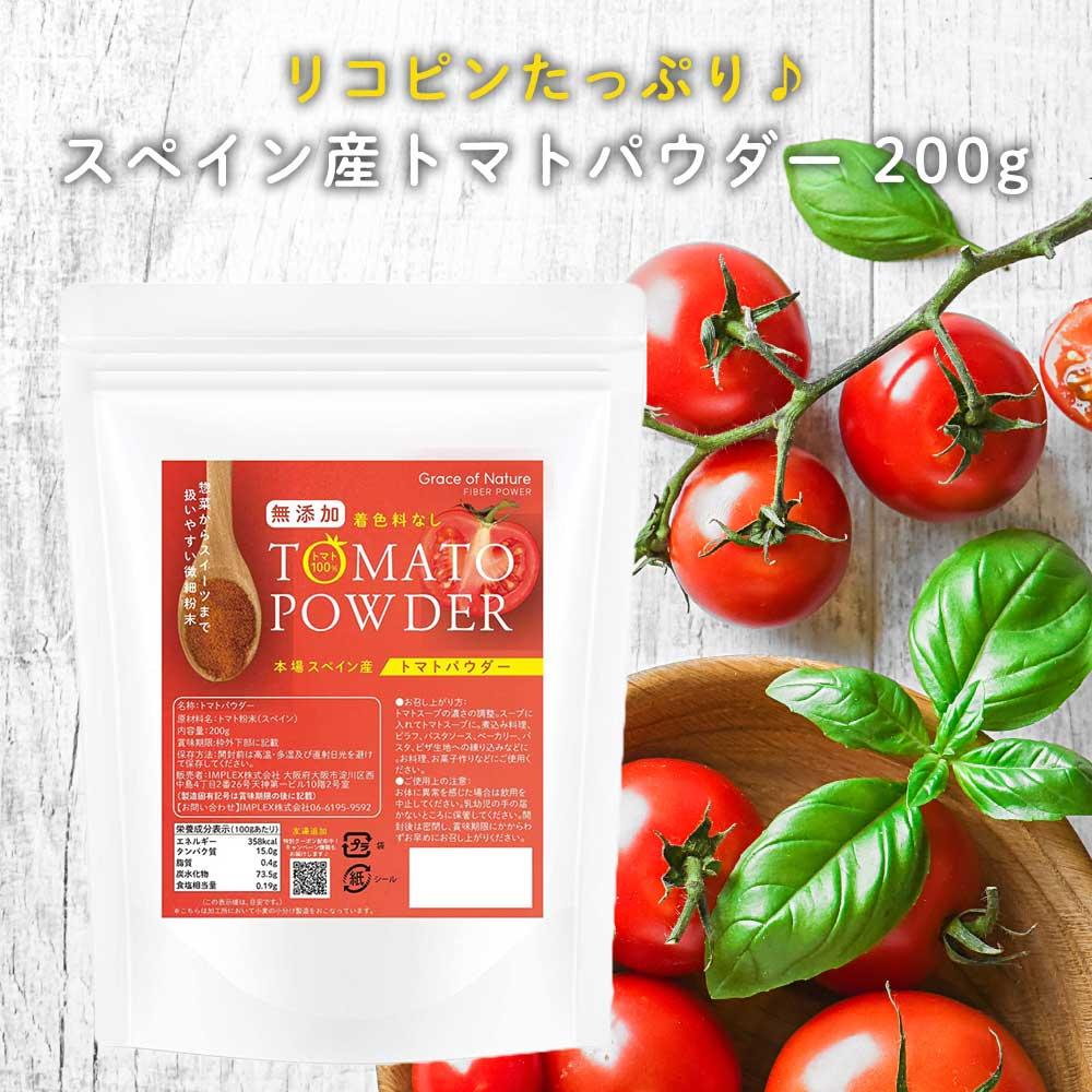 完熟トマトパウダー 粉末 無添加 スペイン産 リコピン 定番から日本未入荷 100%トマト粉末 乾燥 微細粉末 料理 200g 在庫一掃売り切りセール トマトジュース 製パン お菓子作りに 野菜パウダー 送料無料