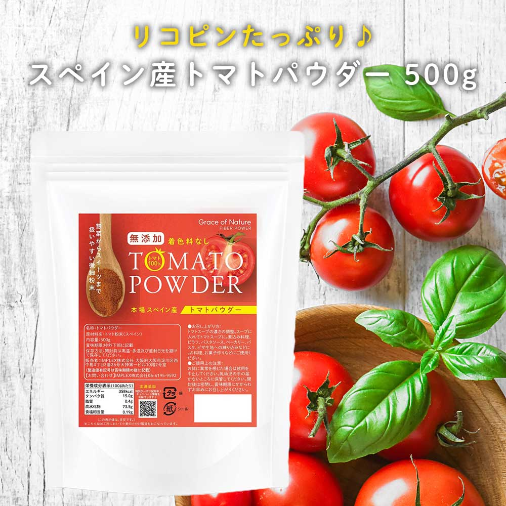 完熟トマトパウダー 粉末 最新 無添加 スペイン産 リコピン 出群 100%トマト粉末 乾燥 微細粉末 料理 野菜パウダー 送料無料 500g お菓子作りに 製パン トマトジュース