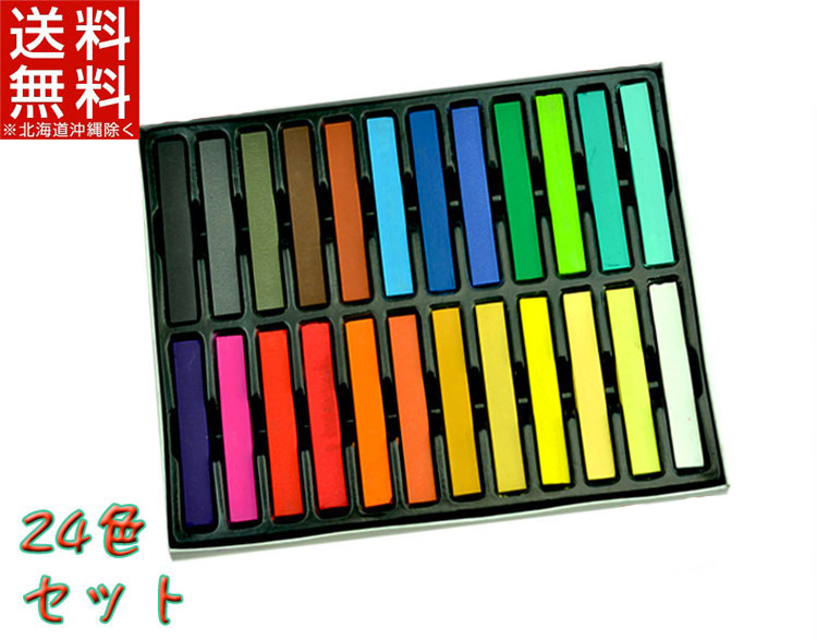 I set 24 colors of hair dyeing pastel chalk mesh stick dance Halloween  costume plays at a hair color hair chalk day
