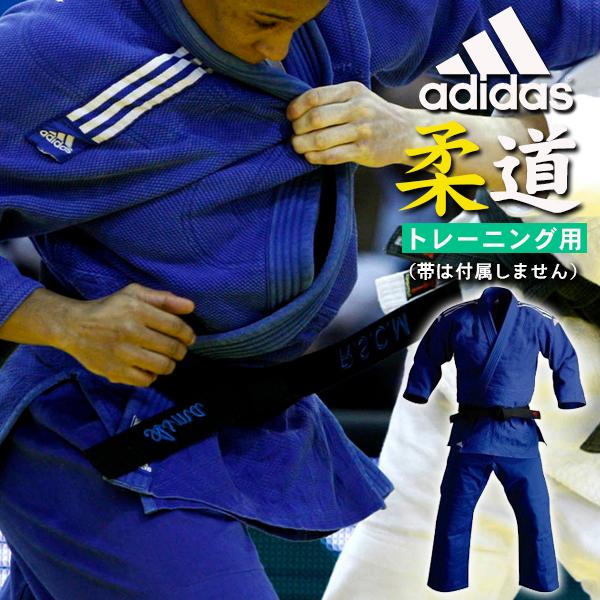 送料無料 上下セット トレーニング用 柔道着 帯なし アディダス adidas 青 上下組 練習用 J500PE 3本ライン