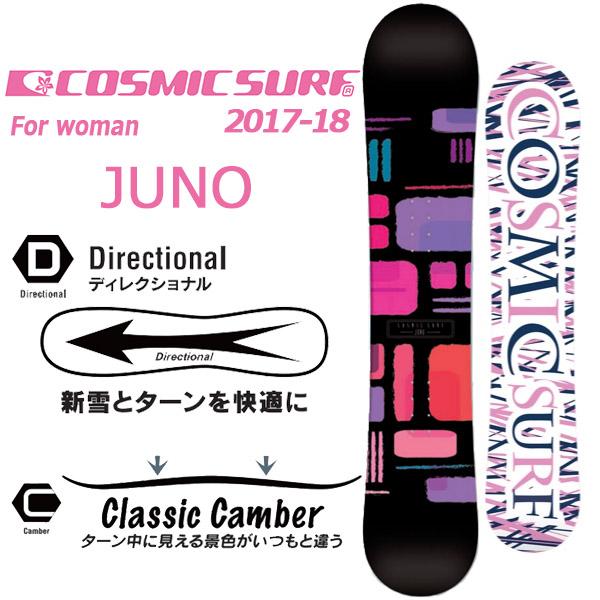 送料無料 Cosmic surf コスミックサーフ スノーボード 板 JUNO ジュノ キャンバー レディース スノボ 138 144 Swallow Ski ZUMA ツマ 婦人