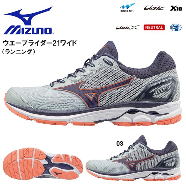 送料無料 ランニングシューズ ミズノ MIZUNO ウエーブライダー WAVE RIDER 21 WIDE レディース ワイド 幅広 マラソン ランニング ジョギング シューズ 靴 ランシュー 運動靴 J1GD1806 得割20