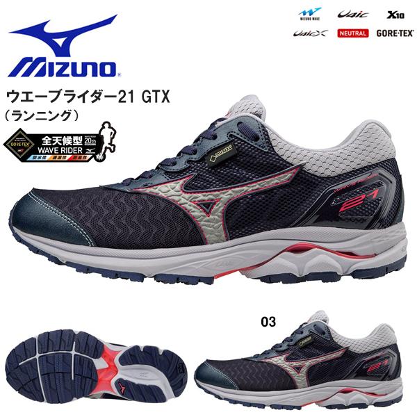 送料無料 ランニングシューズ ミズノ MIZUNO ウエーブライダー WAVE RIDER 21 GTX レディース ゴアテックス マラソン ランニング ジョギング シューズ 靴 ランシュー 運動靴 J1GD1874 得割20