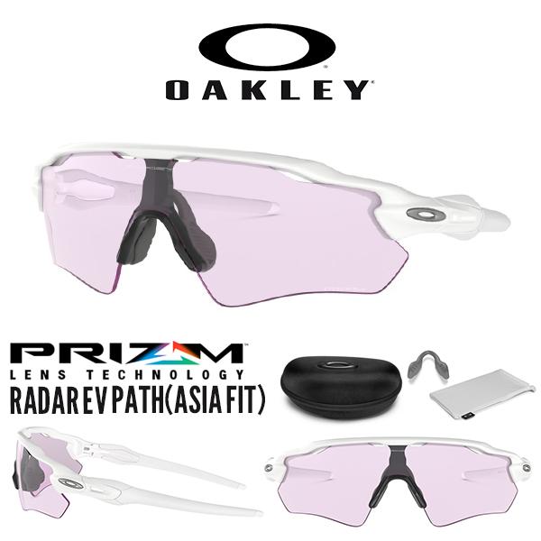 送料無料 サングラス OAKLEY オークリー RADAR EV PATH 眼鏡 Prizm Low Light レンズ 日本正規品 ランニング マラソン サイクリング スポーツ アジアフィット oo9275 2035