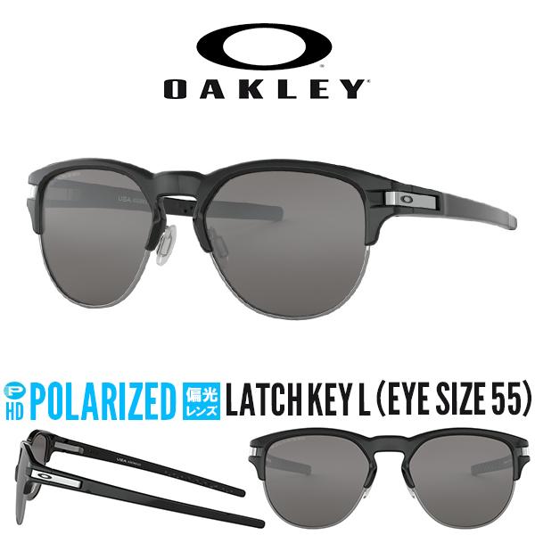 送料無料 偏光 サングラス OAKLEY オークリー LATCH KEY L ラッチ キー L (EYE SIZE 55) Black Iridium Polarized 日本正規品 眼鏡 アイウェア oo9394 0655