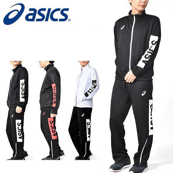 送料無料 ジャージ 上下セット アシックス asics トレーニング ジャケット パンツ メンズ 上下組 ランニング トレーニング スポーツ ウェア 部活 クラブ CROPPED クロップド 2031A666 2031A667 得割28