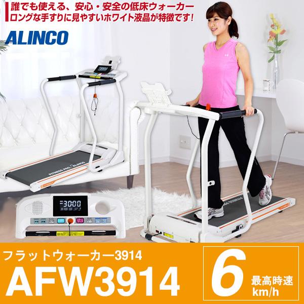 送料無料 フラットウォーカー3914Neo ウォーキング マシン ALINCO アルインコ ウォーキング マシーン AFW3914 ダイエット 健康器具 エクササイズ トレーニング