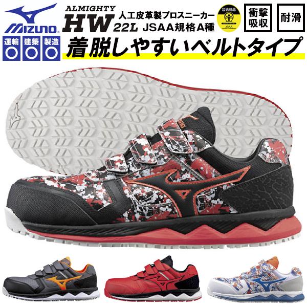 送料無料 安全靴 ミズノ mizuno ALMIGHTY HW22L オールマイティ メンズ レディース ワークシューズ セーフティーシューズ スニーカー作業靴 ベルクロ マジックテープ JSAA規格 A種 F1GA2001